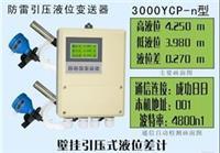 壁挂引压式液位差计 HQ3000YCG-n