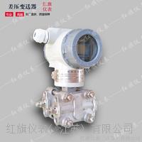 高静度压力变送器 1151/3351HP