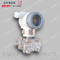 智能型压力变送器 1151/3351HP