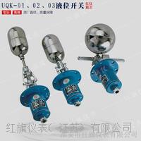 防爆浮球液位开关控制器 HQUQK-01、02、03