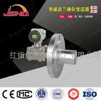 单插式法兰液位变送器HQ3051LT-C(高粘性液位计) HQ3051/3351/1151/3851LT