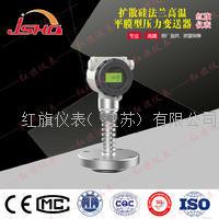 扩散硅法兰高温平膜型压力变送器 HQ-308(原2088)