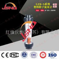HQLZB-S塑料转子流量计 HQ-LZB-S