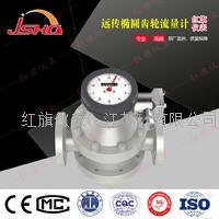 椭圆齿轮流量计(4-20毫安输出信号) LC