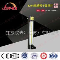 HQK400玻璃转子流量计 HQ-K400