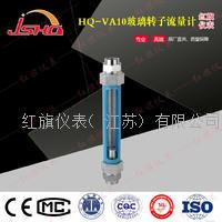 HQ-VA10玻璃转子流量计 HQ-VA10-15 VA10-25 VA10-40 VA10-50