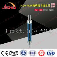 HQ-SA10玻璃转子流量计 HQ-SA10-15 SA10-25 SA50
