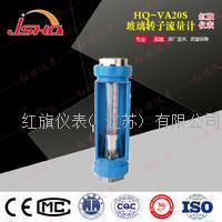 HQ-VA20S玻璃转子流量计 HQ-VA20S-15 VA20S-25 VA20S-50
