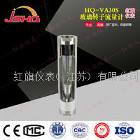 HQ-VA30S玻璃转子流量计 HQ-VA30S VA30S-15 VA30S-25 VA30S-50