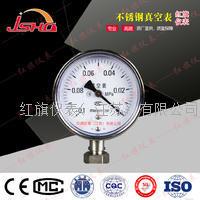 不锈钢压力真空表 YZ-60B/YZ-100B/YZ-150B  .
