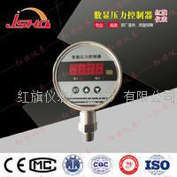 数显压力控制器 HQ-SZYK-100