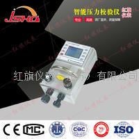 HQYLJ-DQ智能压力校验仪 HQ-YLJ-DQ