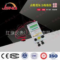 HQYLJ-DQ智能数字压力(真空)校验仪 HQ-YLJ-DQ