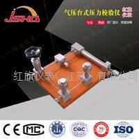 台式气压压力源(泵) HQ-YFT-1025Q