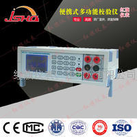 HQJYY-5便携式多功能校验仪 HQ-JYY-5