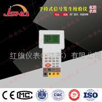 HQJYY2000手持式信号发生校验仪 HQ-JYY2000