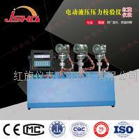 電動液壓壓力校驗儀