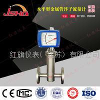水平型金属管浮子流量计 HQLZ-250