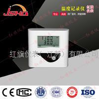 冷库温度记录仪 HQ-WS210