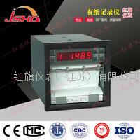 带打印温度记录仪  HQ1000R