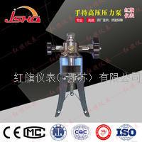 手持高压压力泵 HQ-YFY-60M