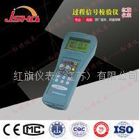 HQJYY-3过程信号校验仪 HQ-JYY-3