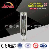 玻璃浮子流量计 HQ-VA30S VA30S-15 VA30S-25 VA30S-50