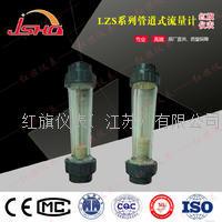 塑料管转子流量计 LZS