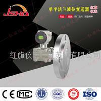 压力式液位变送器 HQ1151/3051/3351/3851LT