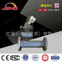 V锥流量传感器 HQ-LVD