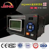 HQ3000X流量积算仪 HQ-3000X