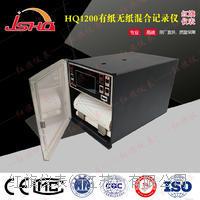 HQ1200有纸无纸混合记录仪 HQ-1200