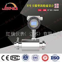 HQLWGY衛生卡箍式渦輪流量計