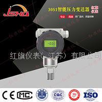 HQ3051智能型壓力變送器