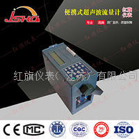 TDS-100P便攜式超聲波流量計