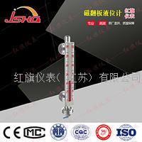 UHZ59-C磁性翻板液位計
