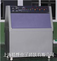 紫外光加速老化试验机/紫外光耐气候试验箱/紫外老化试验箱 JK-UV