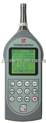 杭州爱华上海销售中心 AWA5680-2多功能声级计 2级 积分、存储 不含打印机 AWA5680-2
