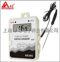 台湾衡欣 AZ88395 温湿度记录器 AZ88395
