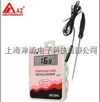 台湾衡欣 AZ88394 温度记录器 AZ88394