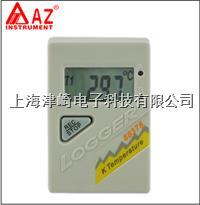 台湾衡欣 AZ88378双通道热电偶温度自动记录可连接电脑分析带报警  AZ88378