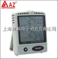 台湾衡欣 AZ87792高精度温湿度计监控仪可编程报警功能外接温度探针  AZ87792
