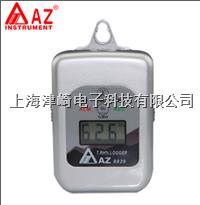 台湾衡欣 AZ8829仓库冻库冷藏运输车自动温湿度记录仪 智能记录  AZ8829