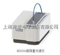 NS9300超微量光谱仪 NS9300
