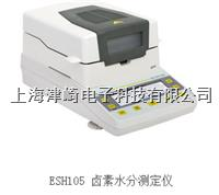 ESH105 卤素水分测定仪 ESH105