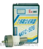 防爆呼吸性粉尘个体采样器 AKFC-92G