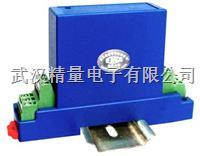 两线4-20ma电流输出改成电压输出,信号配电器/隔离栅 JLDP4