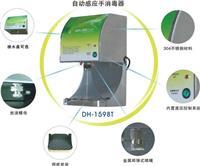 自动感应手消毒器 DH1598T、DH6000