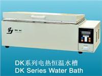 DK系列 电热恒温水槽、水浴锅