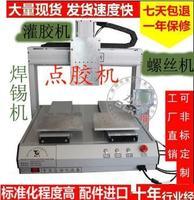 点胶机、灌胶机、焊锡机、螺丝机